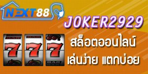Joker 2929